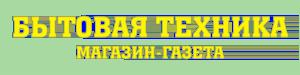 Логотип газеты объявлений «Бытовая техника»